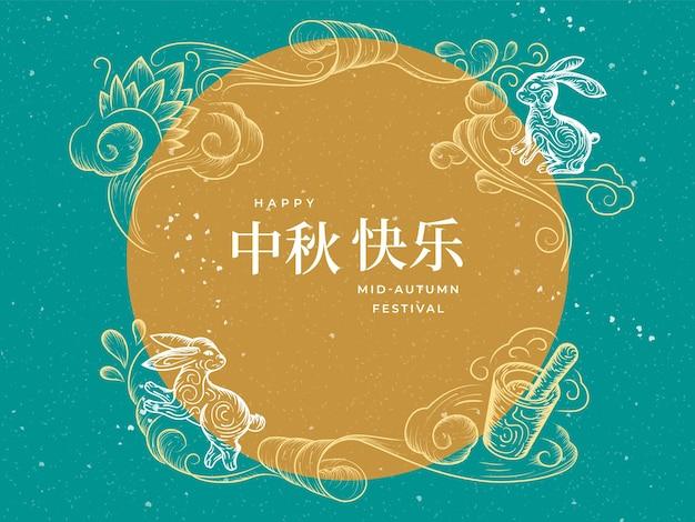Croquis de nuages et de pleine lune avec un joyeux fond rétro de calligraphie chinoise du festival de la mi-automne