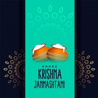 Dahi handi pour shree krishna janmashtami