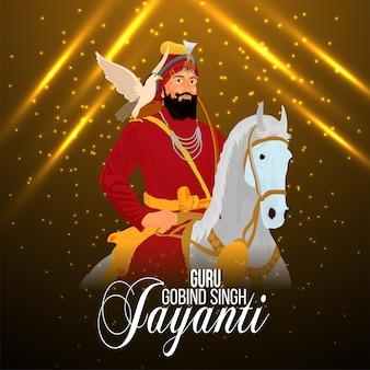 Dasam gourou de carte de voeux de célébration d'anniversaire sikh