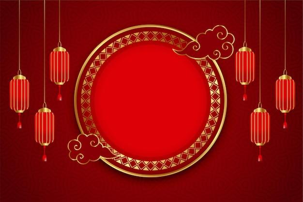 Décor de carte de voeux chinois traditionnel avec des lanternes