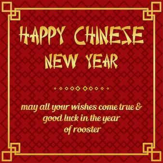 Décoration de carte de voeux de nouvel an chinois hppy