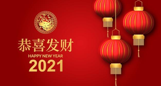Décoration de lanterne suspendue pour saluer le joyeux nouvel an chinois. année du bœuf.