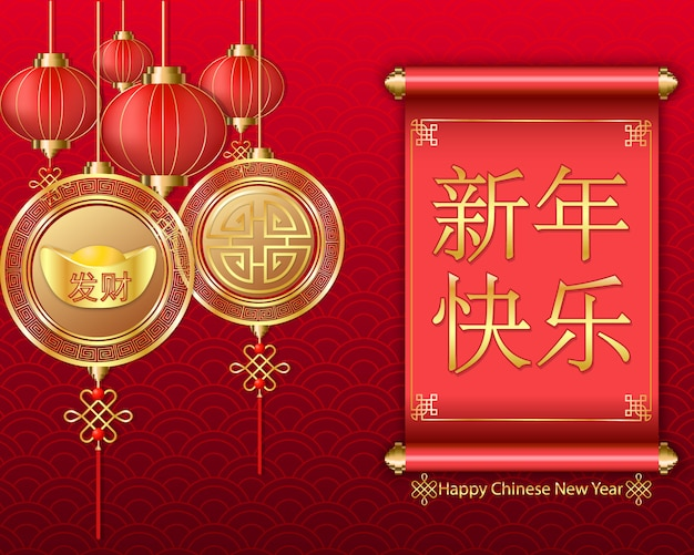 Décorations de voeux du nouvel an chinois