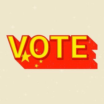 Démocratie de vecteur de texte de vote d'élection de la chine