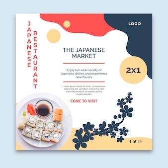 Dépliant carré de restaurant japonais