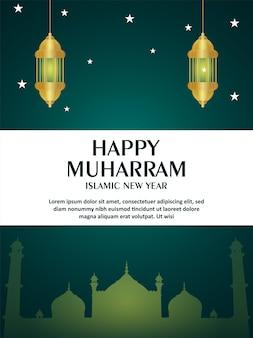 Dépliant d'invitation joyeux muharram
