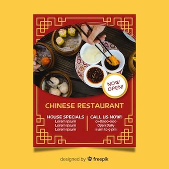 Dépliant de restaurant chinois