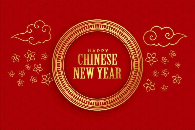 Design décoratif joyeux nouvel an chinois