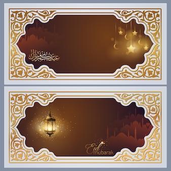 Design de fond de bannière de voeux islamique