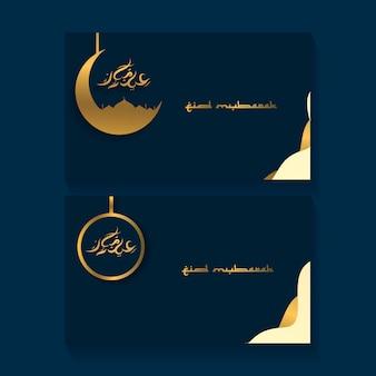Design de fond eid mubarak avec calligraphie