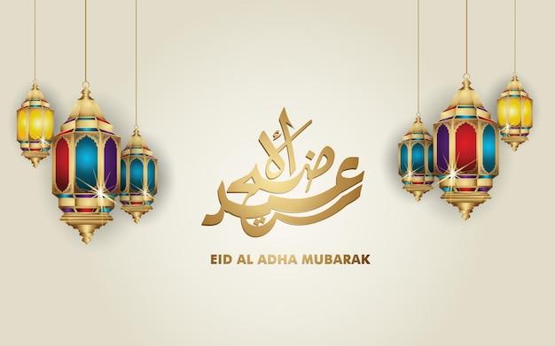 Design islamique de luxe et élégant eid al adha mubarak