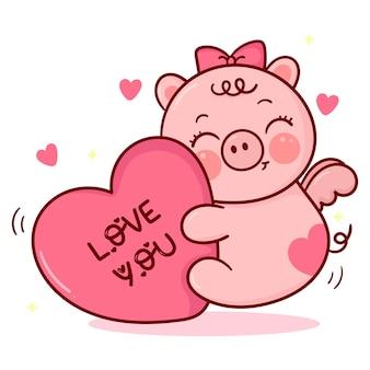 Dessin animé mignon cochon câlin vous aime coeur kawaii animal de compagnie