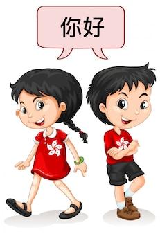 Deux enfants de hong kong disent bonjour