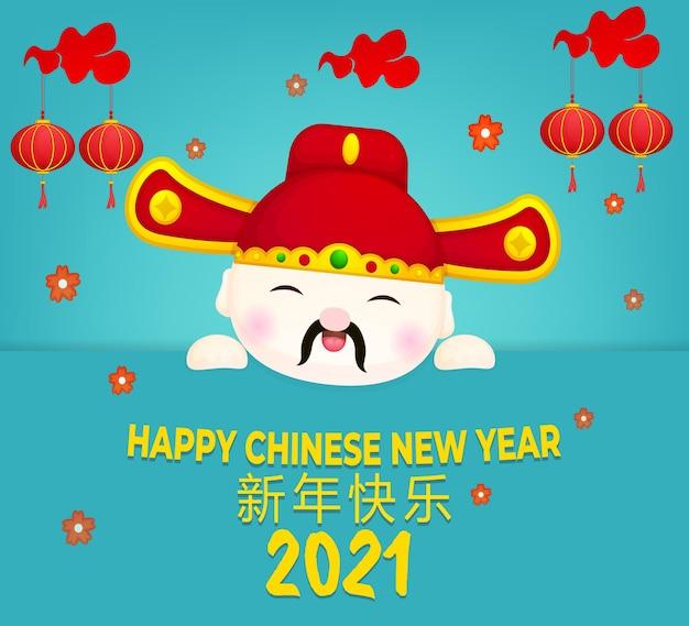 Dieu mignon de la richesse et joyeux personnage de dessin animé de célébration du nouvel an chinois