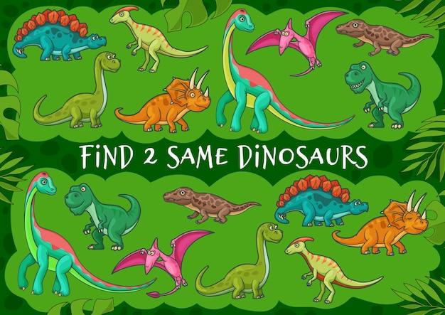 Dinosaures de dessin animé, trouvez deux mêmes dino, jeu d'enfants