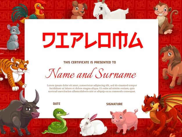 Diplôme d'enfants avec des personnages d'animaux du zodiaque chinois