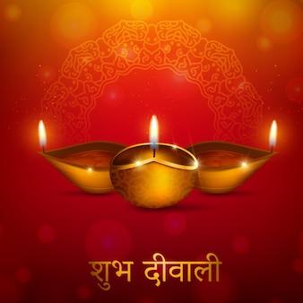 Diwali heureux