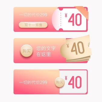 Double onze bannières chinoises de prévente