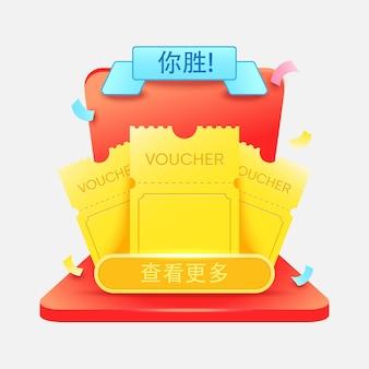 Double onze insigne de vente chinois avec coupons