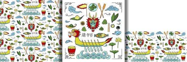Dragon boat festival doodle ensemble et modèles sans couture