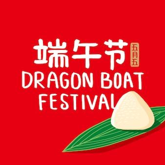 Dragon Boat Festival, festival