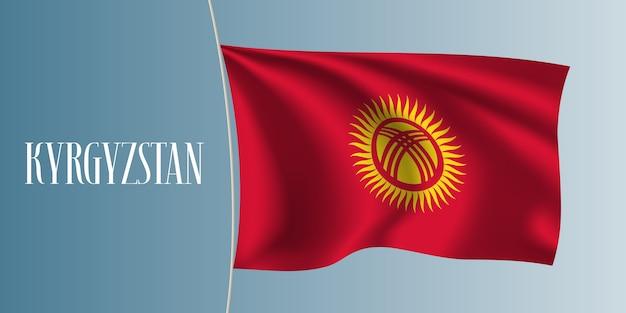 Drapeau ondulant du kirghizistan. drapeau national