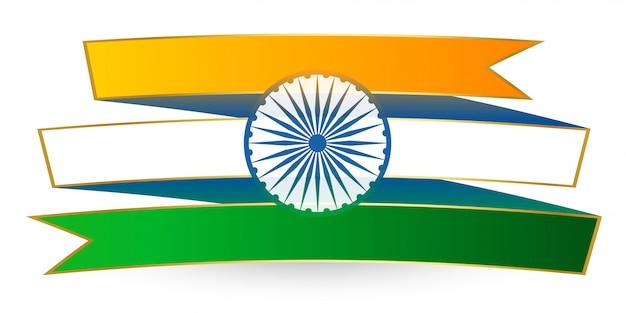 Drapeau tricolore indien dans un style de ruban