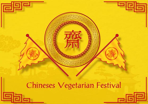 Drapeaux triangulaires du festival végétalien chinois avec cercle de décoration et lettres chinoises rouges, le nom de l'événement sur fond jaune. les lettres chinoises rouges signifient