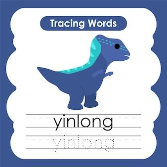 Écriture pratique mots alphabet traçage y yinlong