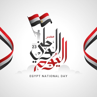 Egypte fête nationale