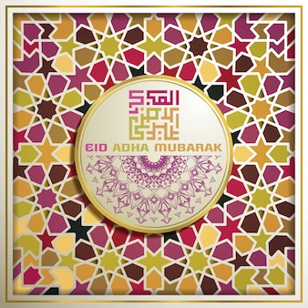 Eid adha mubarak beau modèle de voeux avec calligraphie arabe
