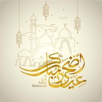 Eid adha mubarak calligraphie arabe salut islamique