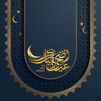 Eid adha mubarak calligraphie arabe