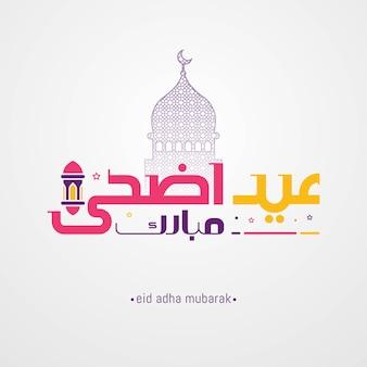 Eid adha mubarak, carte de voeux avec calligraphie arabe