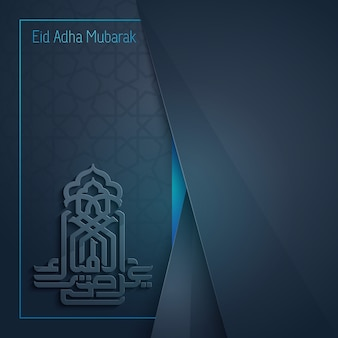 Eid adha mubarak conception de vecteur islamique