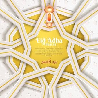 Eid adha mubarak avec dépliant de modèle de médias sociaux patern islamique dekagon