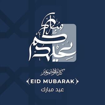 Eid adha mubarak modèle de médias sociaux vecteur premium avec calligraphie arabe