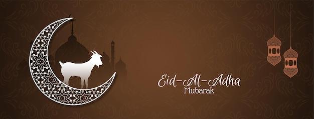 Eid al adha mubarak en-tête religieux islamique