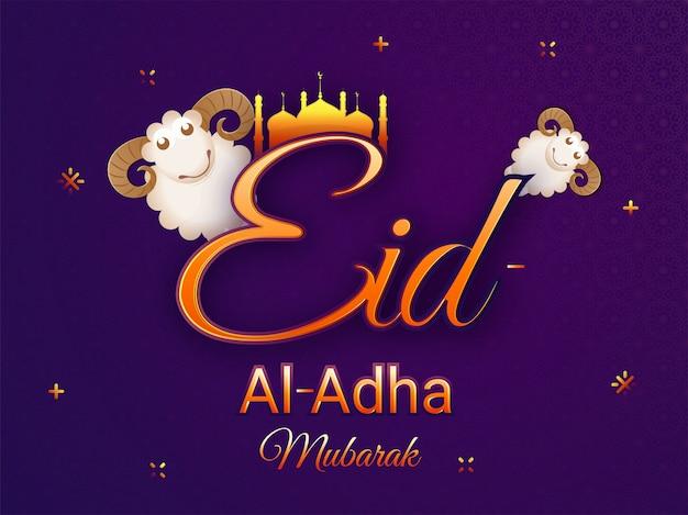 Eid-al-adha mubarak