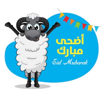 Eid al adha sheep salutations