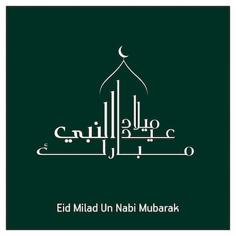 Eid milad un nabi moubarak calligraphie creative