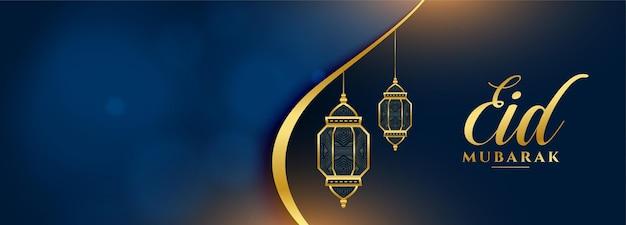 Eid mubarak bannière dorée brillante avec espace de texte