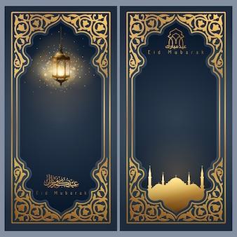 Eid mubarak bannière de voeux