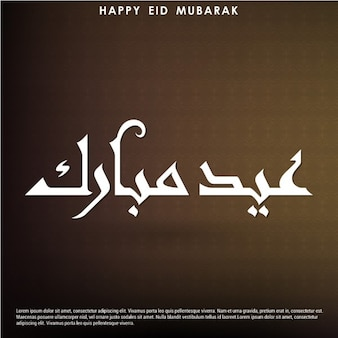 Eid mubarak belle carte de voeux brown fond
