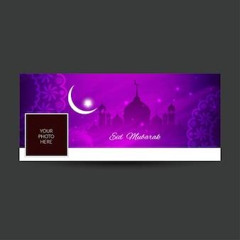 Eid mubarak belle couverture de chronologie facebook