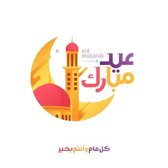 Eid mubarak avec calligraphie arabe