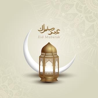Eid mubarak calligraphie islamique avec lune d'or et lanterne