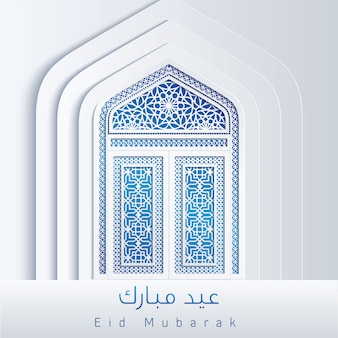 Eid mubarak calligraphy white mosque door arabe fond géométrique