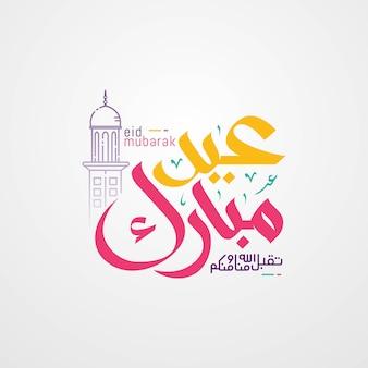 Eid mubarak avec carte de voeux de calligraphie islamique