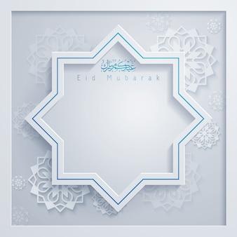 Eid mubarak carte de voeux islamique